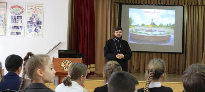 Клирик храма провел беседу о защитниках отечества и веры православной с гимназистами
