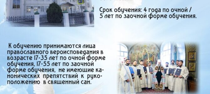Донская духовная семинария объявляет набор